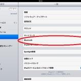 『iPadでマウス操作』の画像