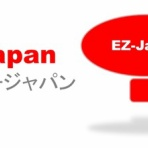 EZ-Japan BLOG since 2017 真・MFC千夜一夜物語