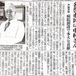 『(埼玉新聞)名誉市民に中村さん 戸田市初 病院創設で多大な貢献』の画像