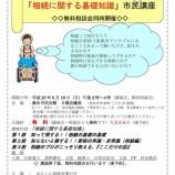 『市民講座「相続に関する基礎知識」(in三重県桑名市)』の画像