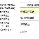 『【確定拠出年金】マイナスから脱出!2020年4月資産額は208万円でした!』の画像