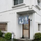 『【うどん】ムサシ(山梨・富士吉田)』の画像