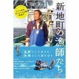 『福島の海に生きる漁師たちのドキュメンタリー映画『新地町の漁師たち』が香港にて上映』の画像