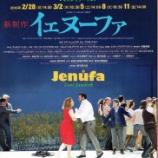 『前評判に違わぬ新国立劇場のヤナーチェク「イェヌーファ」』の画像