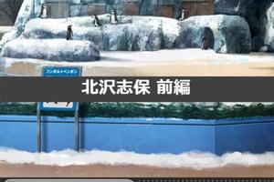 【グリマス】765プロ全国キャラバン編 北沢志保ショートストーリー