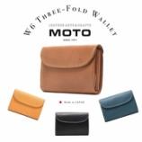 『入荷 | MOTO (モト) W6 三つ折りウォレット』の画像