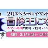 『【カートゥーンウォーズ3】「2大 スペシャルイベント」開催のご案内』の画像