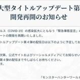 『【アルバ7月配信】カプコン「アプデ開発再開しました」コロナウィルス(COVID-19)の影響にて』の画像