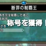 『【断罪の制覇王】の称号を獲得!』の画像