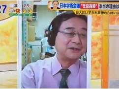 日本学術会議、全国ネットで公開処刑され赤っ恥wwwwww