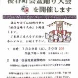 『戸田市後谷町会(うしろやちょうかい)盆踊り 7月29日(土)30日(日)開催』の画像