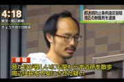【凶悪】女子児童の近くを男がランニングする事案発生!!