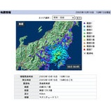 『戸田市は震度4』の画像