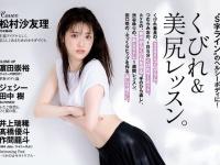 【乃木坂46】うおぉ...。松村沙友理、脱ぎかけてる... ※画像あり