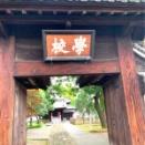 日本の易学のルーツ足利学校で、学問の魅力を再発見。