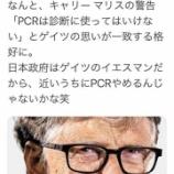 『2020.8.2 山本 慎一氏特集 -デビル・ゲイツがPCR検査は無駄だと言っていますね。』の画像