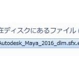 『Maya2016のインストールDVDを入れても、インストーラーが起動しない場合』の画像