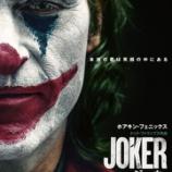 『映画『ジョーカー』予告編!』の画像