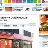 『【執筆】東洋経済オンライン(小僧寿し)』の画像