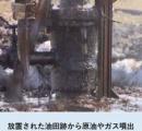 【朗報】放置された油田跡から原油やガス噴出【石油は化石ではなかった】