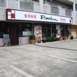 『台湾料理 美味館 滝の水店@名古屋市緑区上旭』の画像