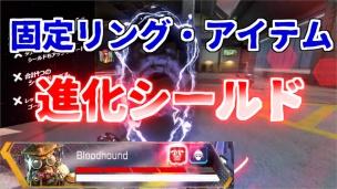 『進化するシールド!毎回固定のリングとアイテム!新イベント紹介【ApexLegneds】』の画像
