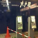 『明日はいよいよ戸田橋花火大会』の画像