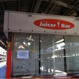 『赤羽駅のジューサーバー閉店』の画像