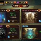 『【クリティカ 〜天上の騎士団〜】アップデート内容詳細のご案内』の画像