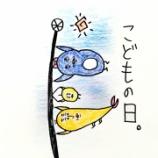 『🎏こどもの日🎏』の画像