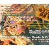 『【本日です!】Rupurara Moonギャラリー展。』の画像