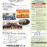 『明日3月10日(日) 午前は「朝市in上戸田」午後は「戸田音楽祭」』の画像