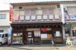 交野市駅すぐの仕出し・一品料理の丸助 - 寿司/丼/麺他(私部)