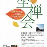 『悟りの体現者 井上貫道老師の坐禅会情報 続き 東京四谷』の画像