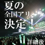 『欅坂46『夏の全国アリーナツアー』の詳細発表!!』の画像