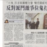 """『""""香港独立""""をめざして発足された「香港民族党」』の画像"""