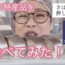 山田の特産品をたべてみた!~木村商店 さばの押し寿司編~