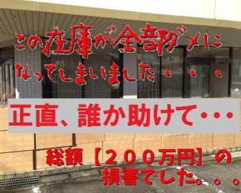 Amazonでトモライトを販売している会社、中国や韓国のショップから嫌がらせの大量注文返品被害に