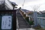 いよいよ大晦日。松寳寺さんでは、除夜の鐘が鳴るみたい!〜23時40分頃から〜