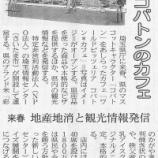 『(日経新聞)県庁にコバトンのカフェ 来春 地産地消と観光情報発信』の画像