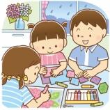 『【クリップアート】雨の日に室内であそぶ子どもたちのイラスト』の画像