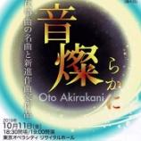 『本日はオペラシティ小ホールで箏の福永千恵子』の画像