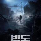 【韓国映画】 『新感染』の続編 『半島』 2020夏公開