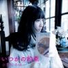 『【悲報】小見川千明さん、顔◎スタイル◎声◎なのに人気が出ない』の画像