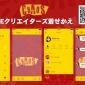 【LINE着せかえ第4弾!】  大好評の新日本プロレス「LI...