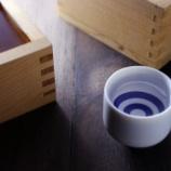 『【香港最新情報】「『KURAND』、日本の酒造メーカーと提携』の画像