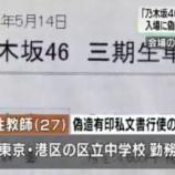 『【乃木坂46】教師が3期生単独ライブに偽造学生証を提示 書類送検される・・・』の画像