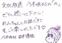5/31の「のぎのの」は岩本蓮加&田村真佑!「れんちゃん呼び」してるかも?!