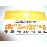『ぼんぼり京橋店でメニューにない一皿を作っていただきました』の画像
