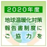 『2020年度  地球温暖化報告書制度にご協力をお願いします』の画像